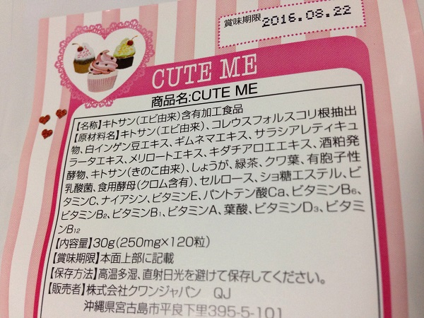 cute me(キュートミー)の口コミと効果は本当?痩せないサプリと痩せるサプリの本当の見分け方
