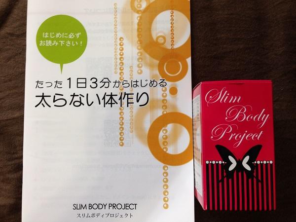 スリムボディプロジェクトの口コミと効果が大評判!さくりな愛用で評価が高いスリムボディプロジェクト(SBP)のダイエット効果とは