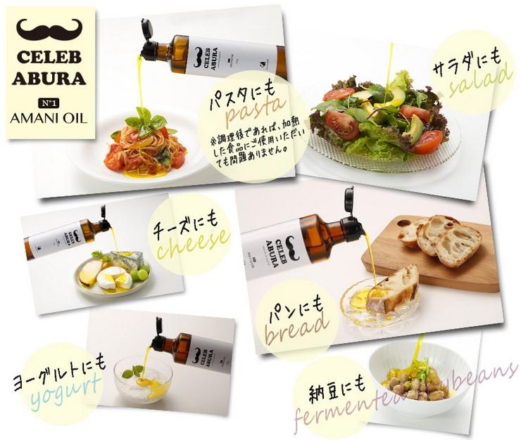セレブ油の口コミと効果効能がすごい!セレブ油(亜麻仁油)は永作博美や藤原紀香、田中里奈が愛用する美容ダイエット油