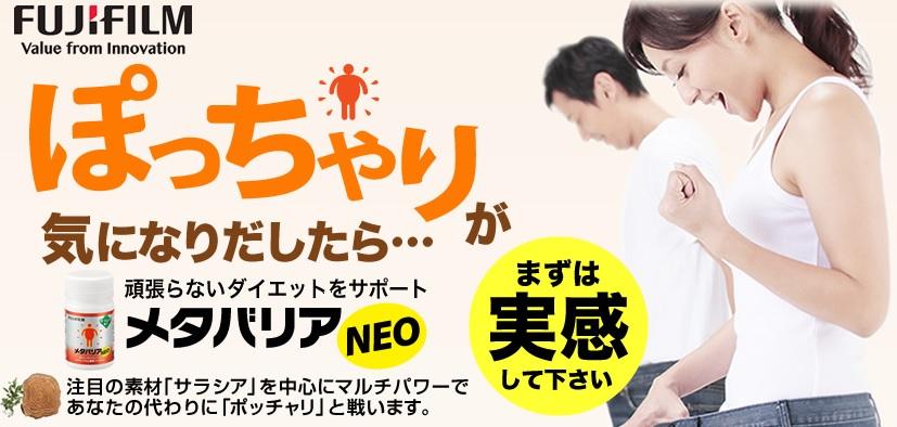 メタバリアNEOの口コミと効果がヤバイ!富士フイルムのプチプラダイエットサプリ『メタバリアNEO』の痩せる効果とは!