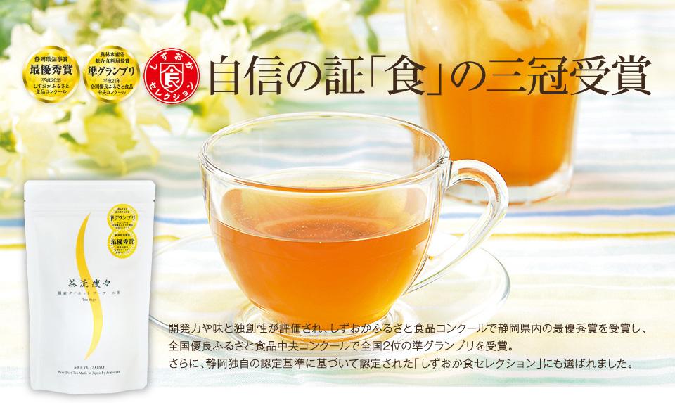 茶流痩々の口コミと効果は?ダイエットプーアール茶の効果効能を暴露!正しい飲み方って?