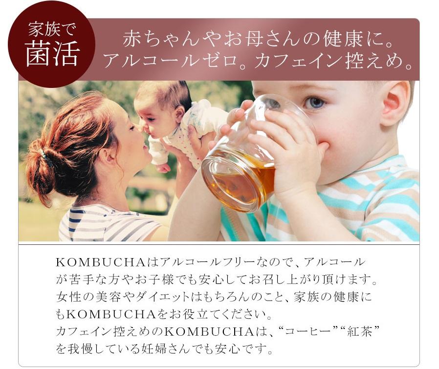 KOMBUCHA?コンブチャ?コンブッカ?口コミで効果が話題のミランダカー愛用の菌活飲料の通販が人気!