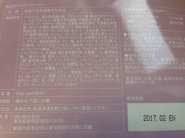 ホワイトアミノベリーの口コミと効果がCROOZブログで話題!ギャルモデル斎藤みらいプロデュースのダイエットサプリ!