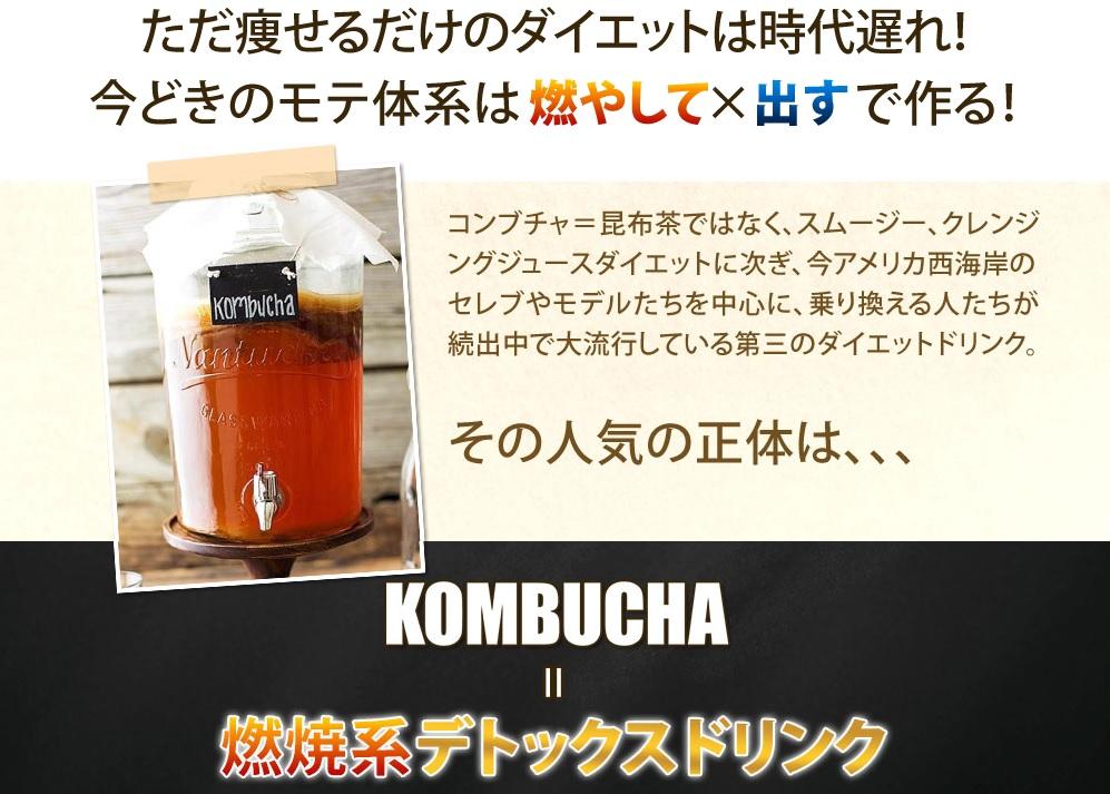 コンブチャクレンズの効果は本当?山田優がグイグイ飲んでて痩せると口コミやブログで評判のコンブチャクレンズとは!Amazonなどの最安値情報は?